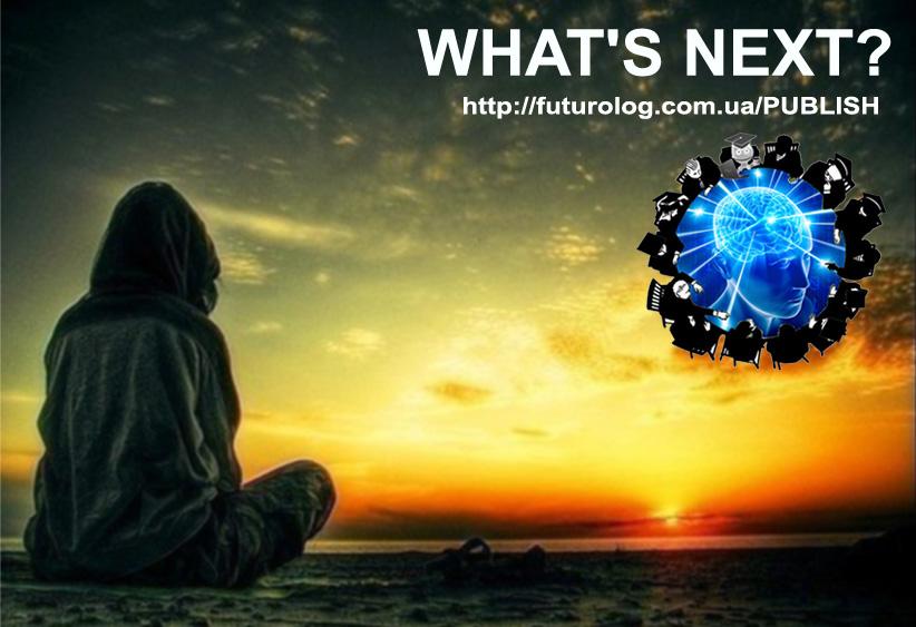 футуролог, Междисциплинарный Форум Управление Будущим на стыке технологических укладов