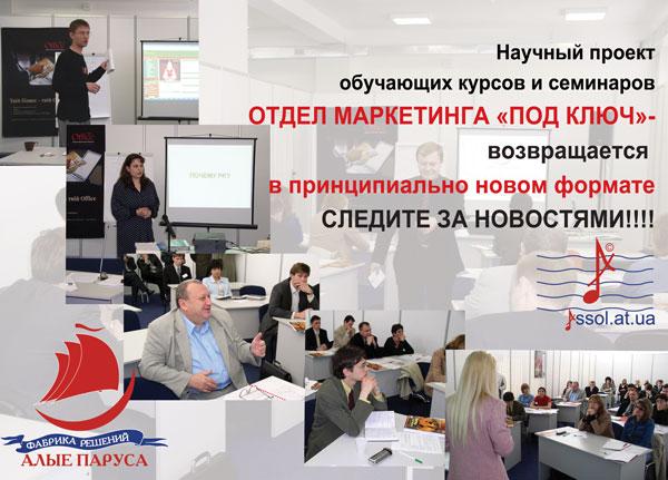 Наталия Юдина, дистанционные курсы по маркетингу