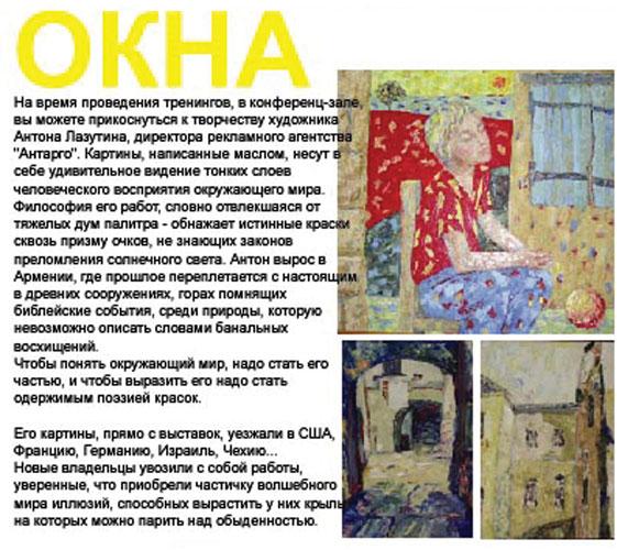 """Выставка ОКНА, группа компаний """"Фабрика Решений """"Алые Паруса"""""""