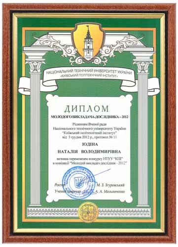 Диплом победителя конкурса НТУУ КПИ Молодий викладач-дослідник Наталия Юдина