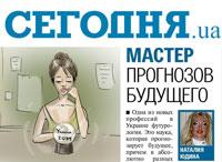 футуролог Наталия Юдина