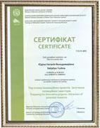 Сертификат Юдиной Н.